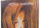 Lakshmi's Story -Sold