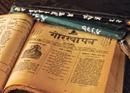 Gorkhapatra: A Living Relic